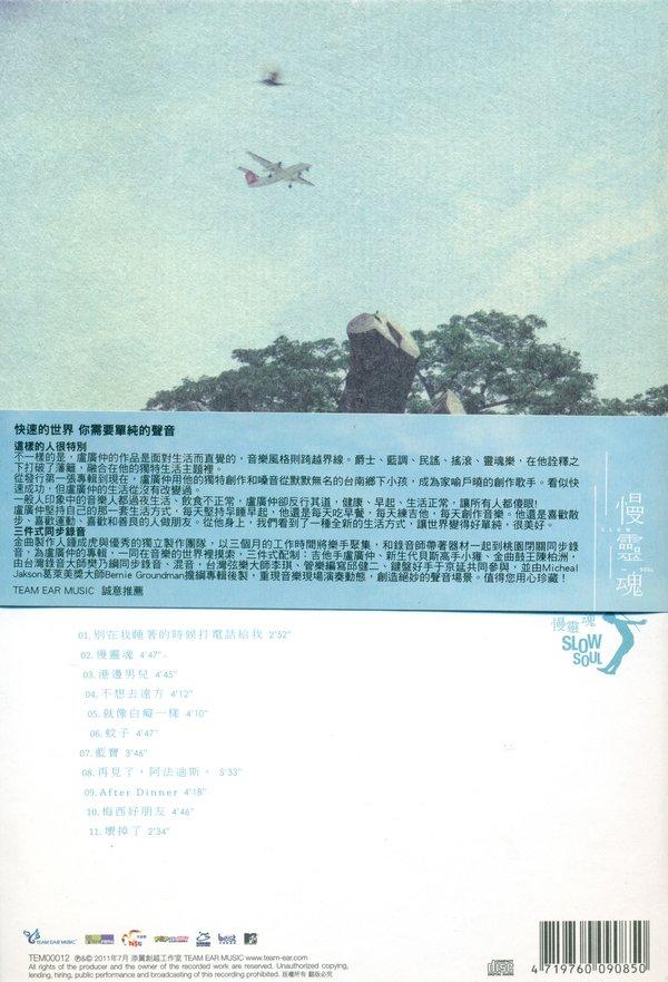 卢广仲 -《慢灵魂》(Slow Soul)[MP3] - VeryCD