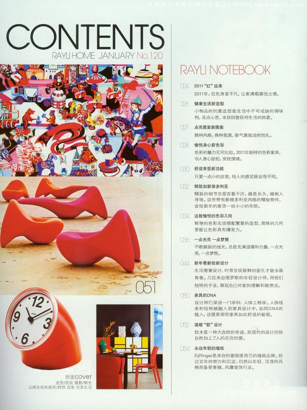 《瑞丽家居设计》(ray li home)更新至2011年3月[pdf]图片