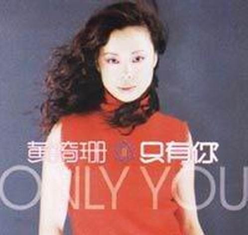 黄绮珊 -《只有你》(only you)[mp3]