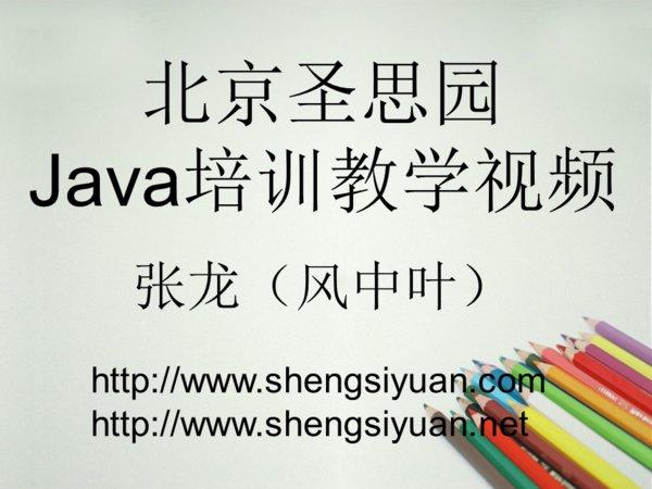 张龙java web_《北京圣思园Java培训教学视频》JavaSEOOAD与UMLXMLCVSJava WebUnit ...