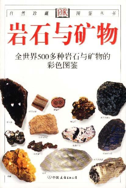 《岩石与矿物/自然珍藏图鉴丛书》PDF图书免费下载