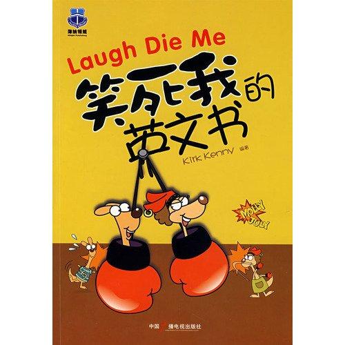 《笑死我的英文书》[PDF]扫描版