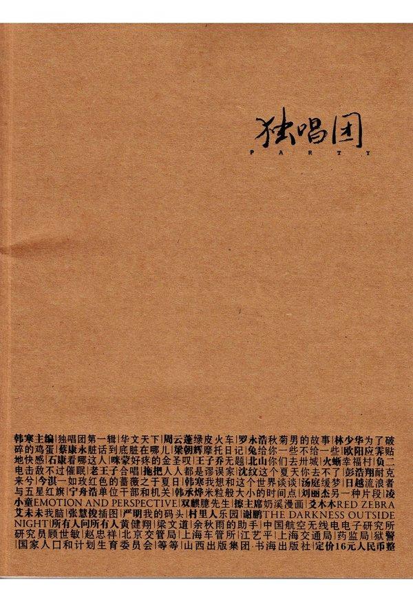 《独唱团》(韩寒)PDF图书免费下载