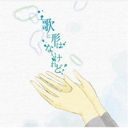《歌に形はないけれど》[同人音楽][doriko feat.初音ミク][附BK]2014大學指考日期