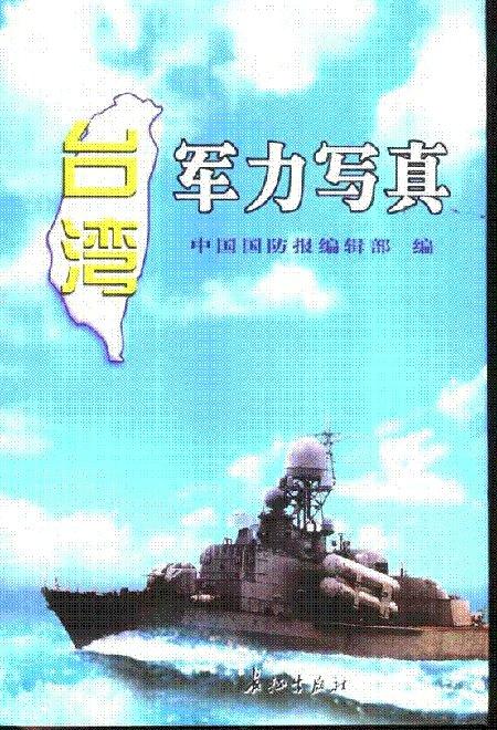 台湾兵力_