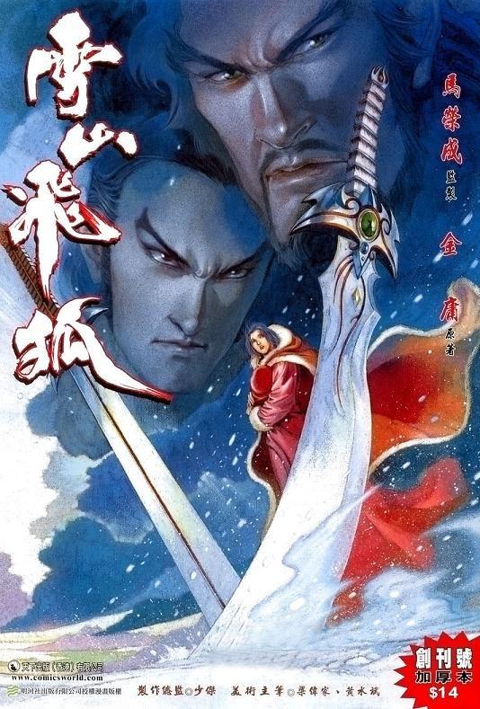 《雪山飞狐1-20全》全彩漫画