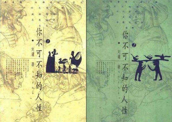 《你不可不知的人性(1-2)》((美)刘墉)影印版[pdf]