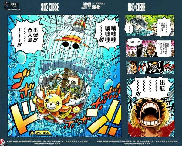 熊猫汉化海贼王718_熊猫海贼王论坛_海贼王娜美_海贼王路飞_海贼王壁纸 - www.iaidaw.com