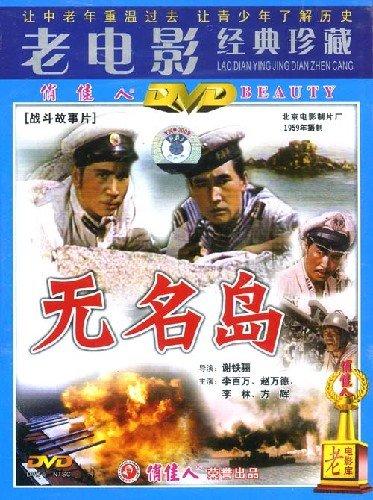 《国产老电影(286):无名岛(1959年)》( unnamed island)[rmvb]