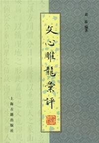 《文心凋龙汇评》黄霖【pdf】