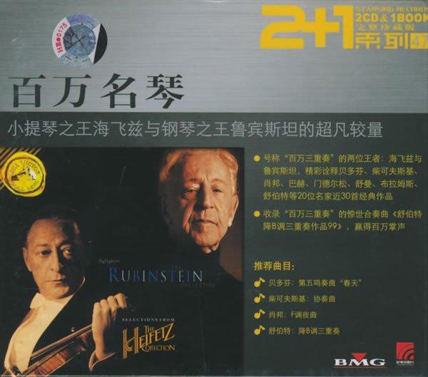 海飞兹 鲁宾斯坦 小提琴之王海飞兹与钢琴之王鲁宾斯坦的...