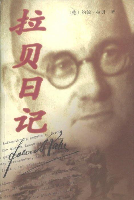 《拉贝日记》 (1937.09~1938.02))(德)约翰·拉贝PDF图书免费下载