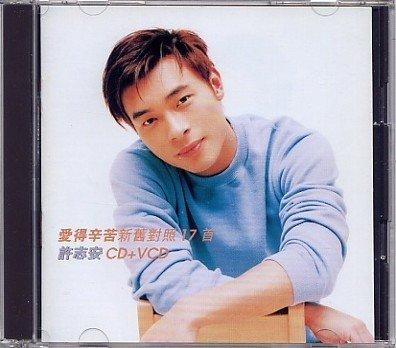许志安-《爱得辛苦·新旧对照17首》[FLAC]