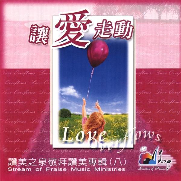 赞美之泉敬拜赞美专辑(八) - 让爱走动(256kbps优质音轨完整版)
