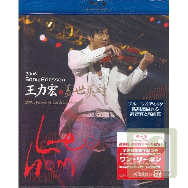 [王力宏-2006盖世英雄演唱会][BD-MKV/8.7G+13G]720P+1080P