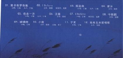 lieve (古筝/张璐 双簧管/龙雄)   03.摇篮曲 (口哨/宁林 人声/宁林)