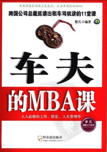《车夫的MBA课》憨氏【pdf】
