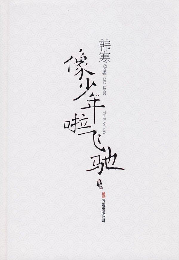 《像少年啦飞驰》(韩寒)文字版PDF图书免费下载