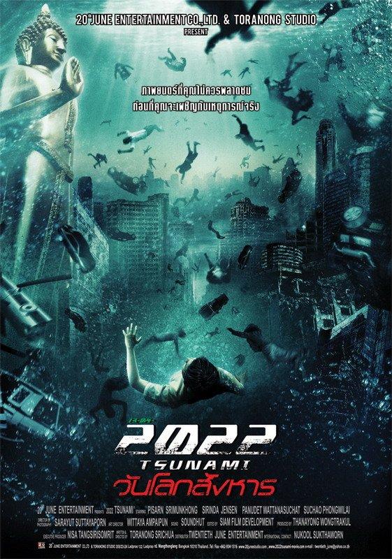[2022大海啸 DVD中字][泰国09最新科幻大片][66YS.CC原创]