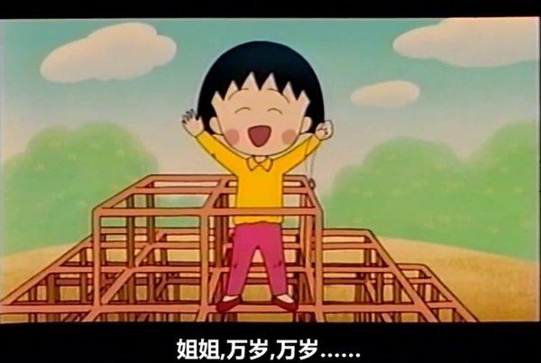 《樱桃小丸子1992年剧场版:我喜欢的歌》(chibi.maruko.chan.movie.
