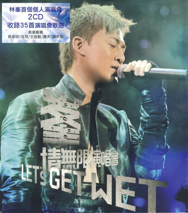 林峰:�o.情无限演唱会 DVD粤语