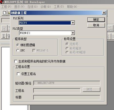 《三菱全系列plc通用编程软件&三菱plc模拟调试软件