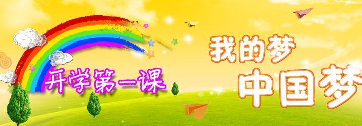 《2010开学第一课-我的梦 中国梦》有线电视mpeg-2采集[rmvb]