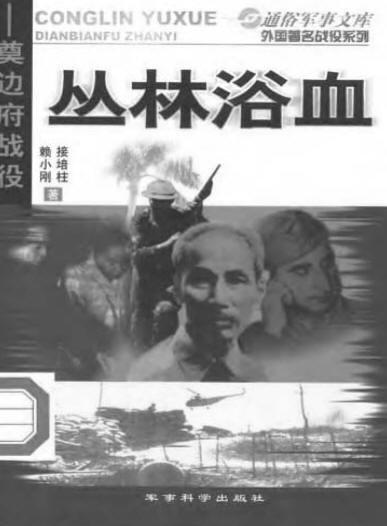 《丛林欲血:奠边府战役》接培柱,赖小刚【pdf】