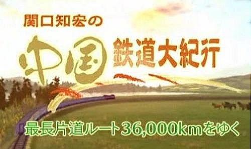 《nhk关口知宏中国铁道大纪行》春季版 秋季版[dvdrip