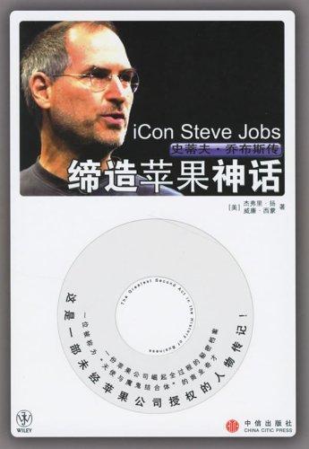 《缔造苹果神话》(iCon Steve Jobs)PDF图书免费下载
