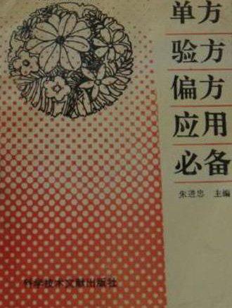 单方验方偏方应用必备 电子书 - haihai - zhangfenghai123hai的博客