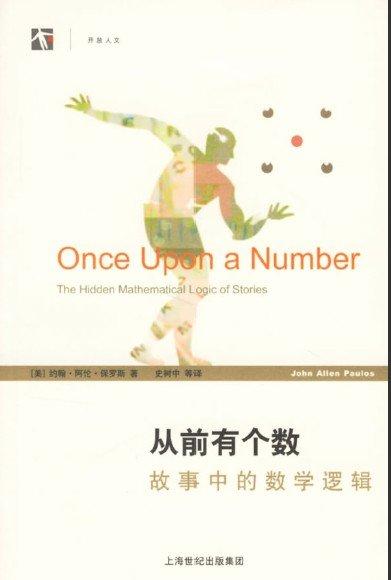 《从前有个数:故事中的数学逻辑》约翰·阿伦·保罗斯【pdf】