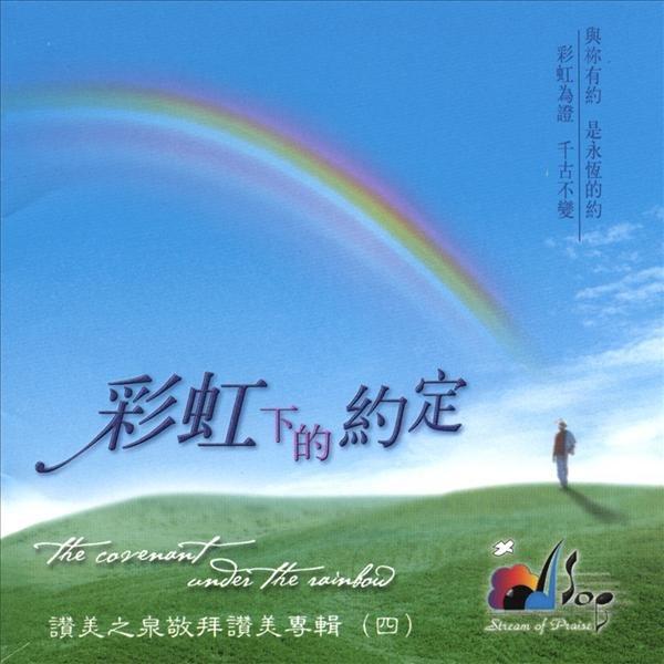 赞美之泉 彩虹下的约定 192kbps -赞美之泉 最珍贵的角落 192kbps