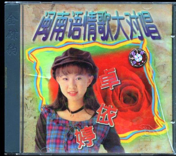 【转编】:卓依婷林正桦对唱歌曲(1)——《爱情一阵风》(音画图文) - 文匪 - 文匪的博客