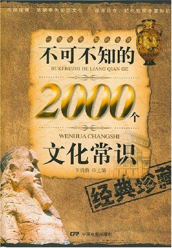 《不可不知的2000个文化常识》PDF图书免费下载