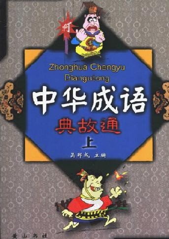 《中华成语典故通(三册)》[PDF]插图扫描版