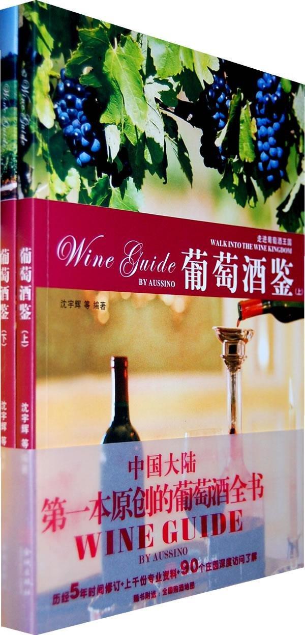 《葡萄酒鉴(上、下册)》[PDF]清晰彩色版