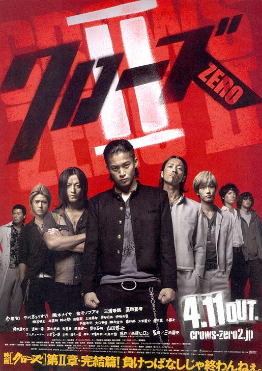 热血高校/◎译名热血高校2/乌鸦高校2◎片名Crows Zero 2◎年代2009...