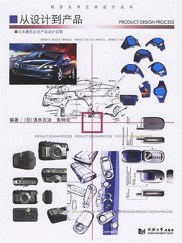 《从设计到产品:日本著名企业产品设计实例》(日)清水吉治,朱钟炎【pdf】
