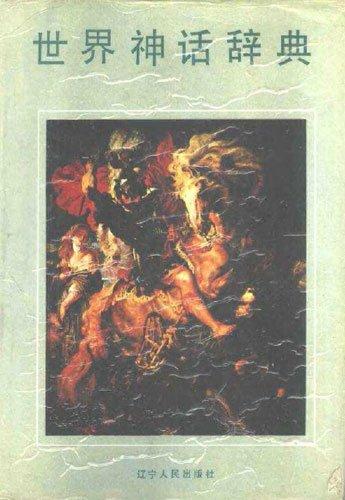 《世界神话辞典》PDF图书免费下载