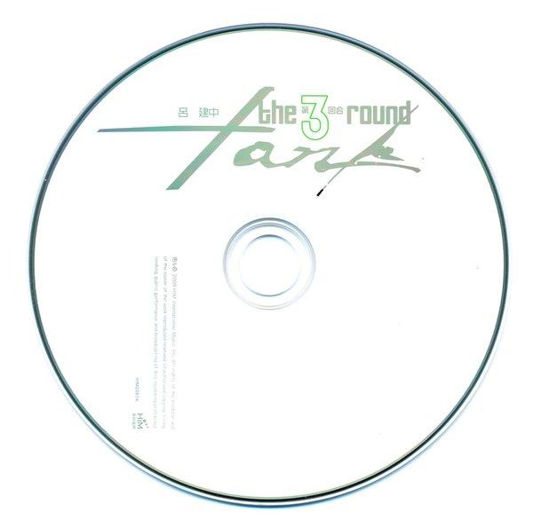《第三回合》Tank最新专辑MP3打包下载(320K高音质)