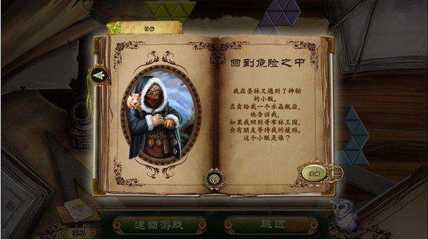fractal video screensaver awakening the goblin kingdom ce
