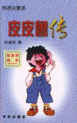 《皮皮鲁传》(郑渊洁)PDF图书免费下载