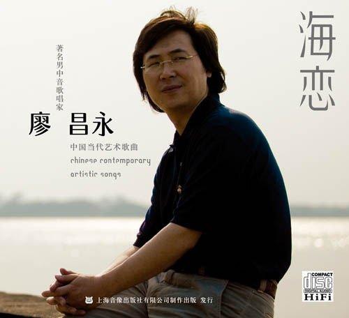 廖昌永 海恋