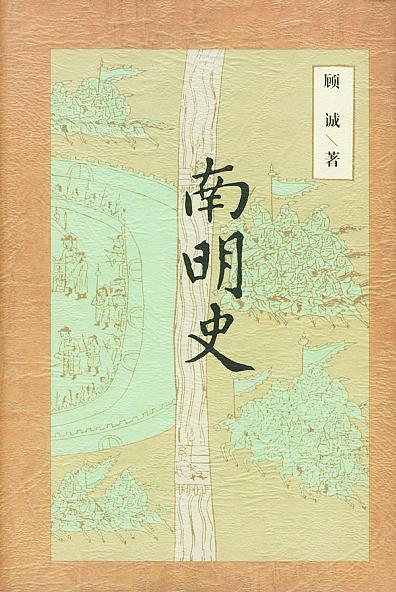 南明史》(顾诚)文字版[PDF] - Ve...