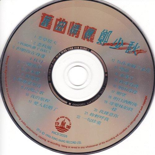 郑少秋 -《旧曲情怀》[APE]_ED2000资源共享