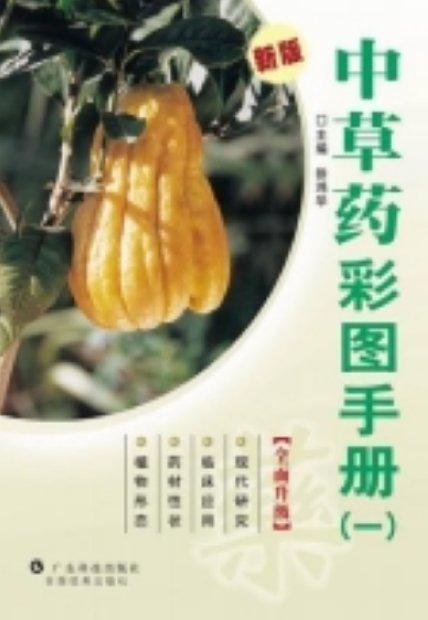 《中草药彩图手册1》[PDF]彩图扫描版