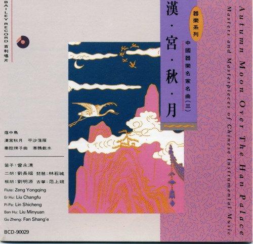 Autumu Moon Over Han Palace 中国器乐名家名曲 三