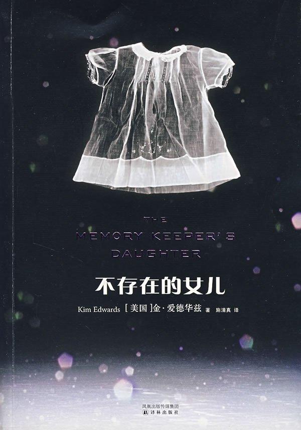 《不存在的女儿》PDF图书免费下载