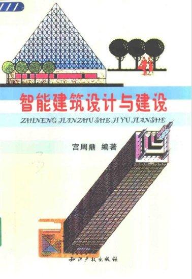 《智能建筑设计与建设》宫周鼎【pdf
